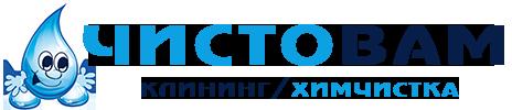 Химчистка в Минске